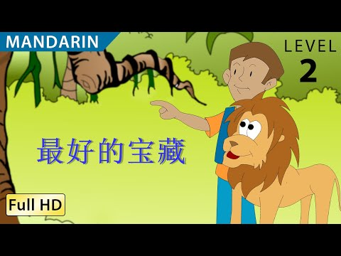The Greatest Treasure: Learn Chinese (Mandarin) with subtitles - Story for Children