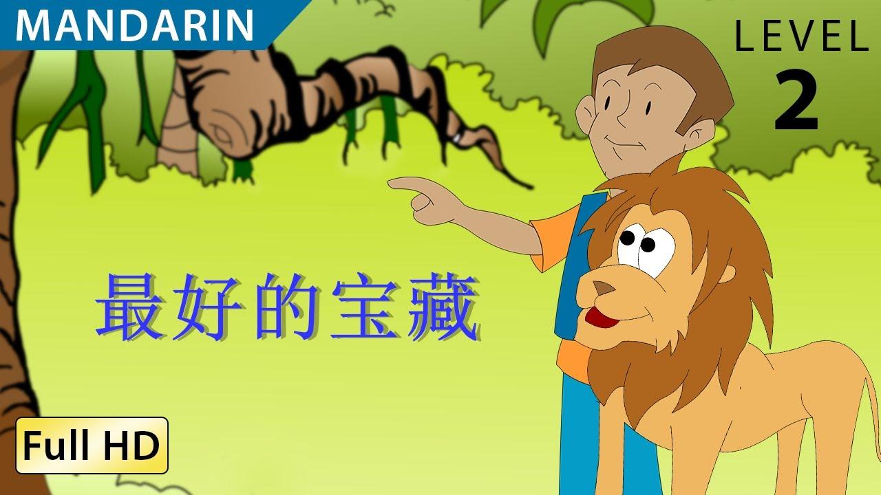 Translations Into Italian: The Greatest Treasure: Learn Chinese (Mandarin) With