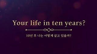 [1분타로] 10년 후 나는 어떻게 살고 있을까? [1-min tarot] Your life in 10 years? #shorts