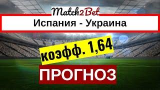 Испания Украина Лига Наций Прогноз на Футбол Сегодня