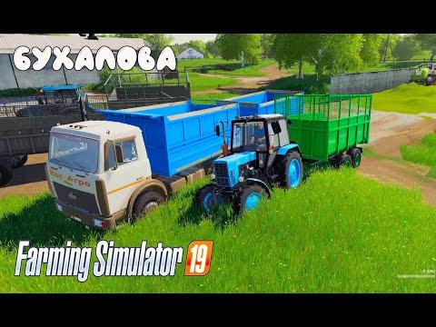 Farming Simulator 2019. Бухалова. Заготовка кормов.