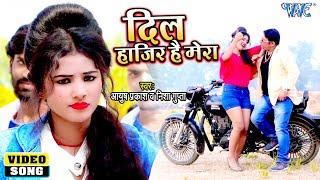 #VIDEO | दिल हाजिर है मेरा | #Aayush Prakash, Nisha Gupta का धमाकेदार Bhojpuri 2021 New Song