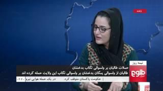 NIMA ROOZ: Taliban Attack On Badakhshan's Tagab District Discussed