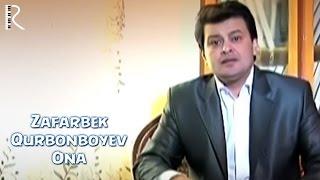 Зафарбек Курбонбоев - Она