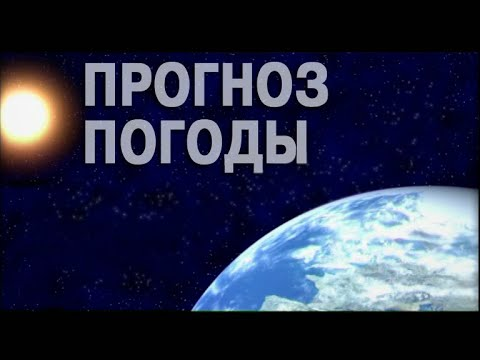 Прогноз погоды, ТРК «Волна плюс», г Печора, 08 08 21