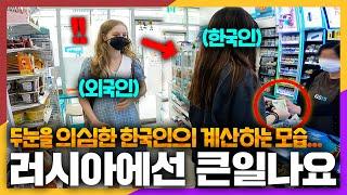한국 동네 슈퍼에서 계산하다가 충격받은 러시아 여자