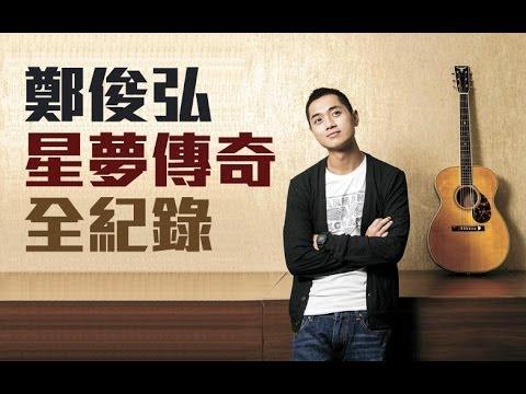 鄭俊弘- 星夢傳奇 全紀錄 (一)Fred Cheng - The Voice of the Stars ( Part 1 )