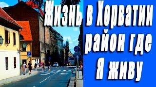 Жизнь в Хорватии. Район где Я живу. Загреб видео обзор(Жизнь в Хорватии. Район где Я живу. Видео обзор. В этом видео я вам покажу свой район в Загребе. Где я снял..., 2015-09-29T22:50:20.000Z)