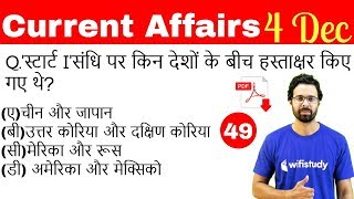 5:00 AM - Current Affairs Questions 4 Dec 2018 | UPSC, SSC, RBI, SBI, IBPS, Railway, KVS, Police