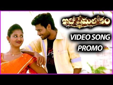 Idho Prema Lokam Movie Trailer - Video Song Promo 1 | Ashok Chandra | Teja Reddy | Karunya