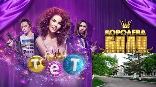 Королева балу I 2 сезон I Вороньків!!!