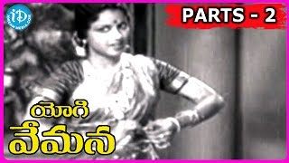 Yogi Vemana Full Movie Parts 2/10 || Chittor Nagaiah || Rajamma
