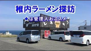稚内のラーメン店、12件を巡りました!(☆はオススメ!) 00:05 間宮堂 ...