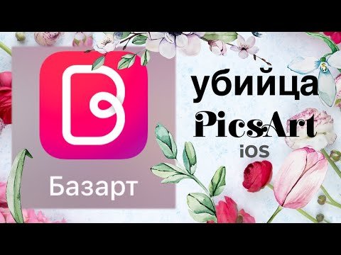 Базарт : приложение для макетов в Инстаграм