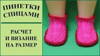 Детские пинетки спицами. Вязание пинеток спицами. Расчет вязания. (Booties knitting)