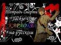 Тетрадь смерти Jackie O караОКе на русском под плюс mp3