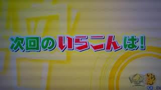 すイエんサー×いらこん 2014年8月16日放送.