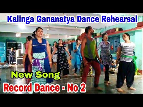 Kalinga Gananatya Akhada Rehearsal Record Dance. 2018 - 2019 New Record Dance no 2. Song - Desi pila