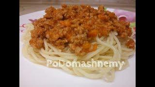 Вкусный УЖИН - Подливка из Фарша для Спагетти!