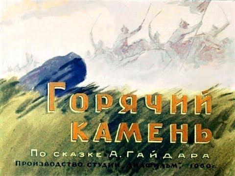 Горячий камень А. Гайдар (диафильм озвученный) 1960 г.