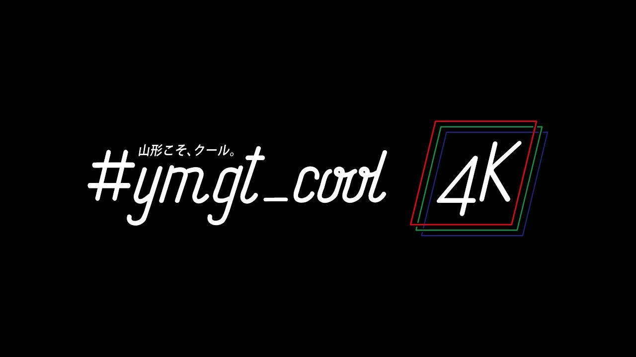 4k 山形こそ クール ymgt cool 4k youtube