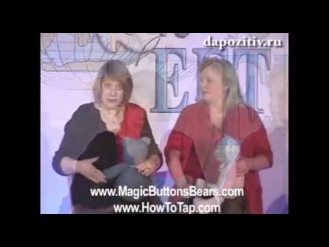 Терапевтическая игрушка для таппинга - Волшебный Мишка