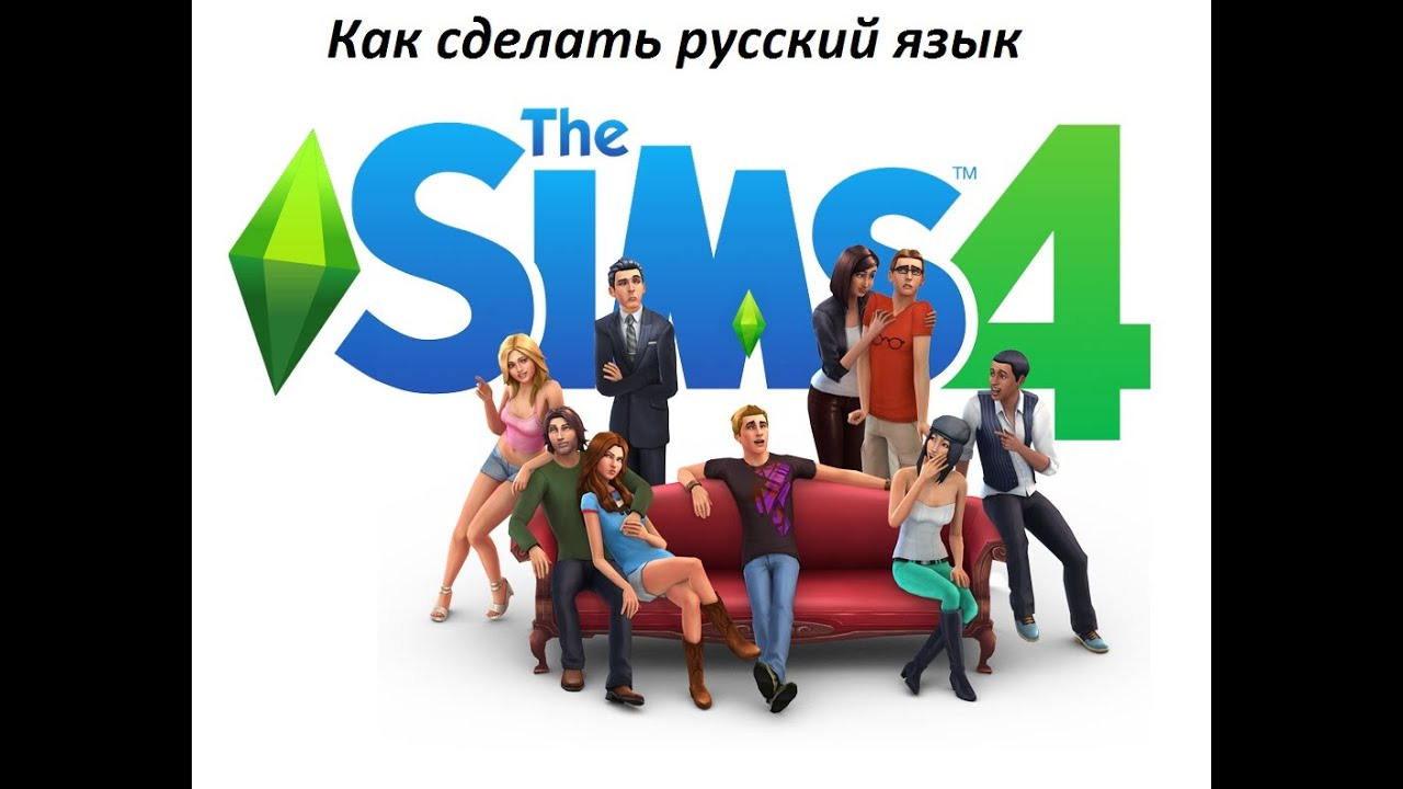 Sims скачать торрент бесплатно русский
