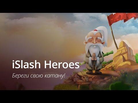 iSlash Heroes - береги свою катану!