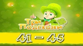 Игра Три подсказки 41, 42, 43, 44, 45 уровень в Одноклассниках и в Вконтакте.