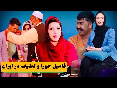 بهار لطفی در باره عروسی لطیف و حورا و خانواده اش/ رضا خرمی و