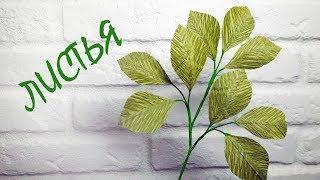 Простой способ сделать листья для цветов из гофрированной бумаги / Листья на проволоке