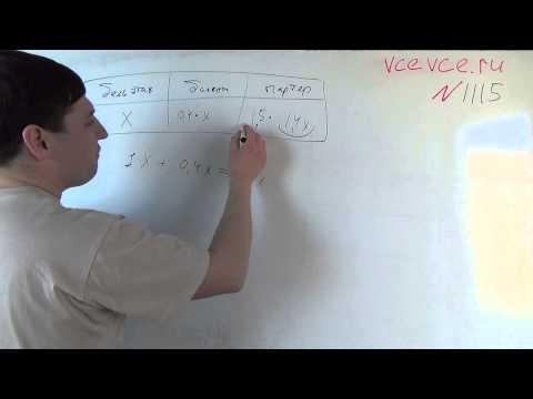 Задача №1115. Математика 6 класс Виленкин.