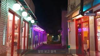 성매매 사창가 밤문화