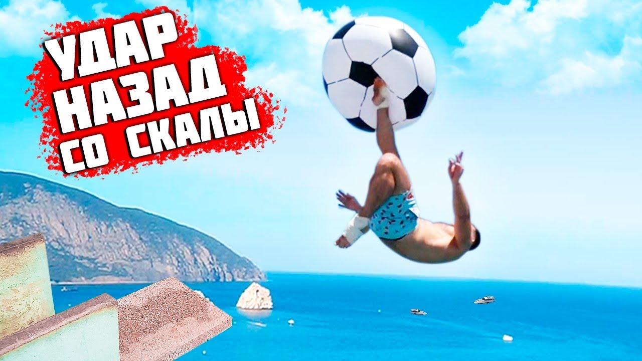 Удар через себя С 6 ЭТАЖНОГО ДОМА | FIFA в реальной жизнь ножницы | Прыжки в воду и футбол
