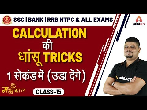 Calculation | Maths Dhasu Tricks | SSC CGL, BANK, RRB NTPC, UP SI