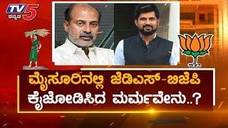 ರಾಜ್ಯದಲ್ಲಿ ದೋಸ್ತಿಗಳ ಆಟ.. ಮೈಸೂರಲ್ಲಿ ಕೈ-ತೆನೆ ಗುದ್ದಾಟ..! | Mysore JDS-Congress Politics | TV5 Kannada