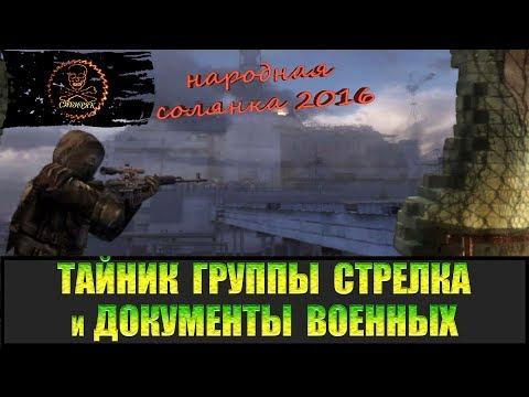 Сталкер Народная солянка 2016 Тайник группы Стрелка и Документы военных.