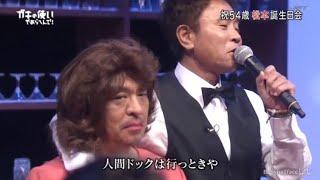 ガキの使い 祝54歳 松本 誕生日会「浜田雅功 バースデーソング」