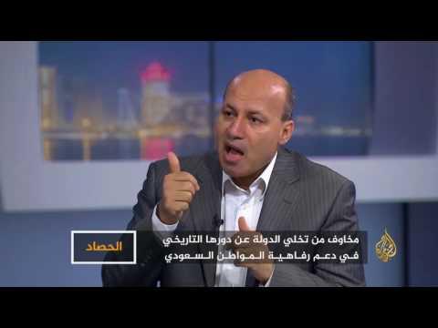 الحصاد-السعودية.. رؤية 2030 مهددة  - نشر قبل 7 ساعة