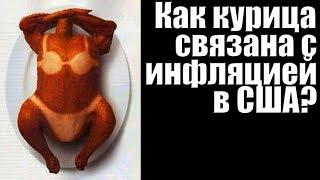 1367. Американские курицы — вкусное заманилово