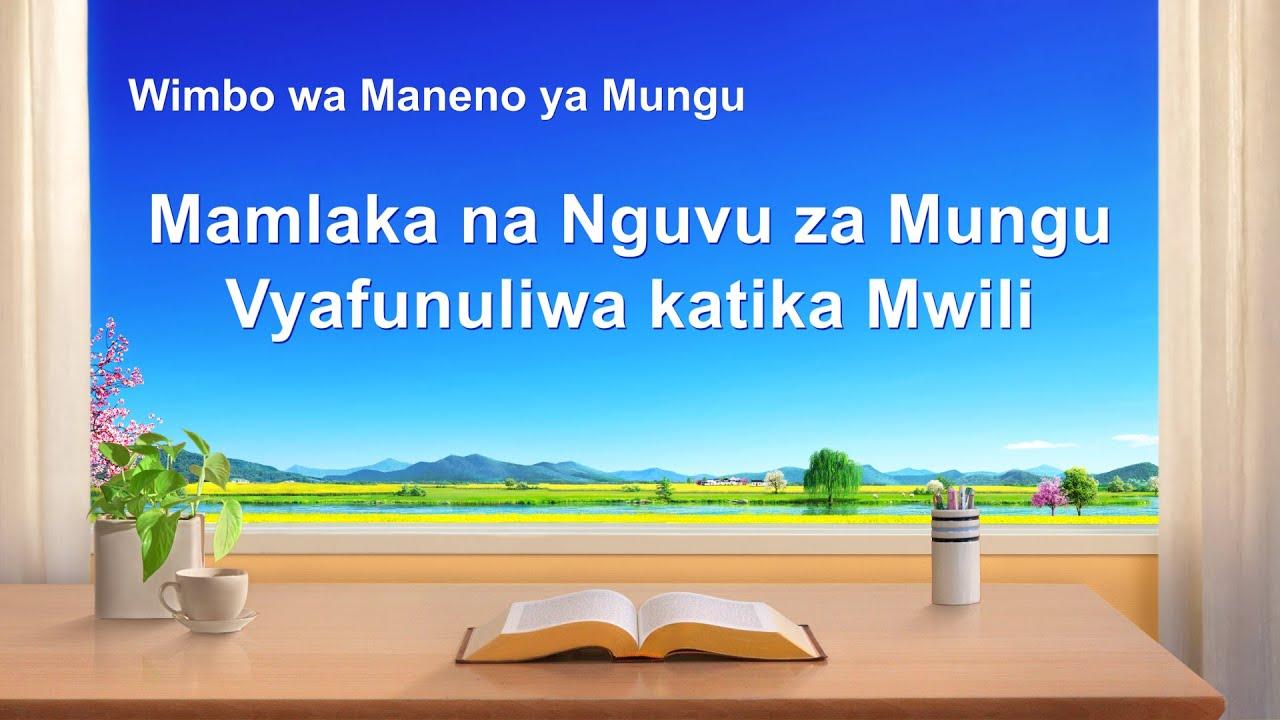 Wimbo wa Injili | Mamlaka na Nguvu za Mungu Vyafunuliwa katika Mwili