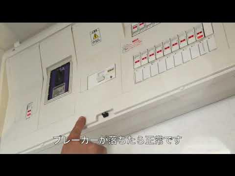 東急Re・デザイン 動画で見る住まいのメンテナンス 分電盤漏電点検