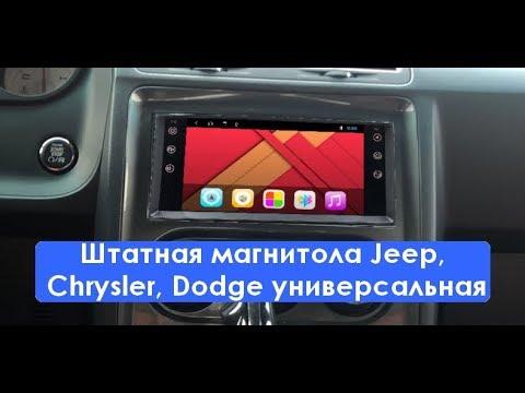 Штатная магнитола Jeep, Chrysler, Dodge универсальная 8 Core Android CF-G