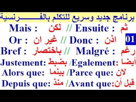 التكلم والتحدث باللغة الفرنسية بسهولة وسرعة ضمن برنامج تعلم اللغة الفرنسية بسهولة وسرعة المعتمد في فرنسا وكندا و بلجيكا وسويسرا