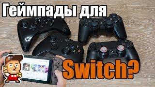 Подключаем любой геймпад к Nintendo Switch