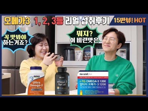 오메가3 추천 1등 2등 3등 리얼 섭취후기: 트림, 비린맛(나우 울트라, 스포츠리서치, 내츄럴플러스)