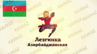 ЛЕЗГИНКА LEZGINKA AZERI