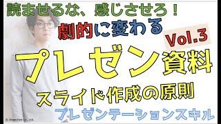 プレゼンテーションスキル 〜スライドデザイン〜【10分で学ぶビジネススキル】