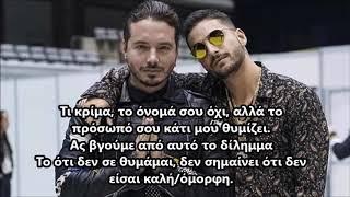 Maluma, J Balvin - Qué Pena LETRA (Greek Lyrics)