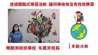 Publication Date: 2021-08-19   Video Title: 鴨脷洲街坊學校 - 一分鐘介紹學校精華片段